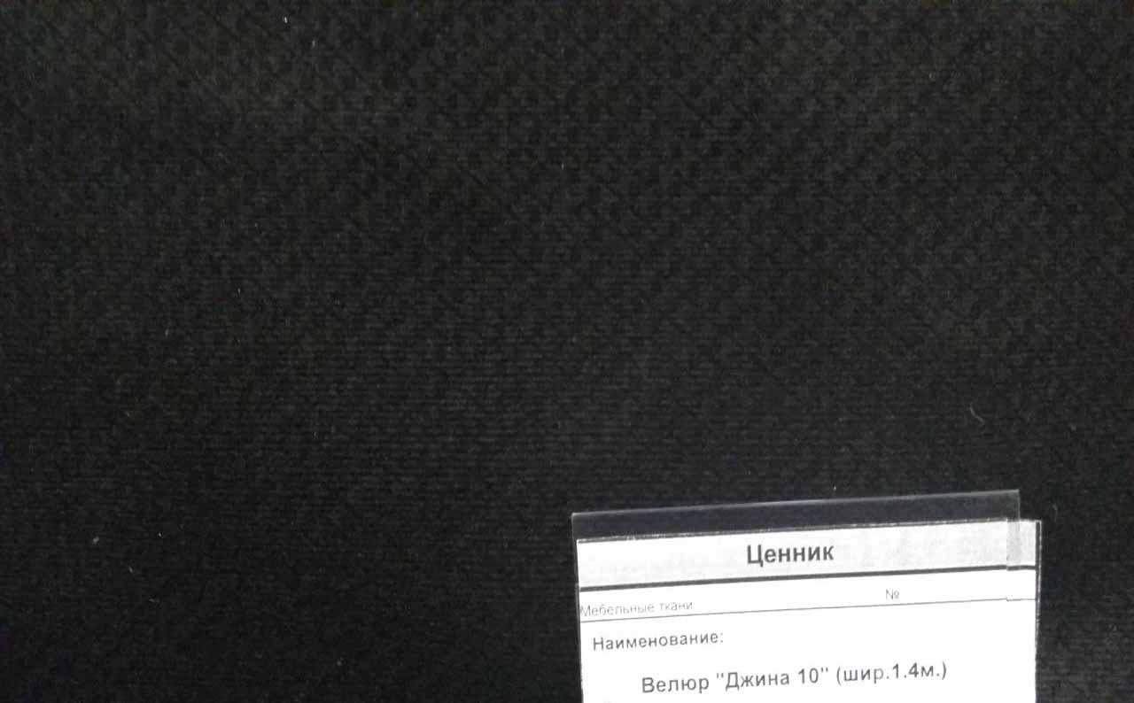 Мебельная ткань велюр Dzhina 10