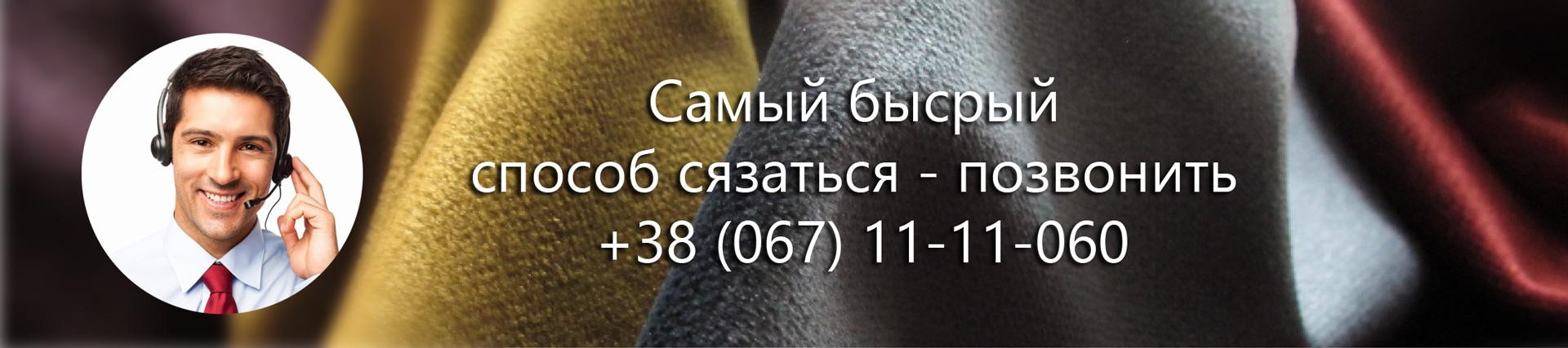Мебельная ткань - киев