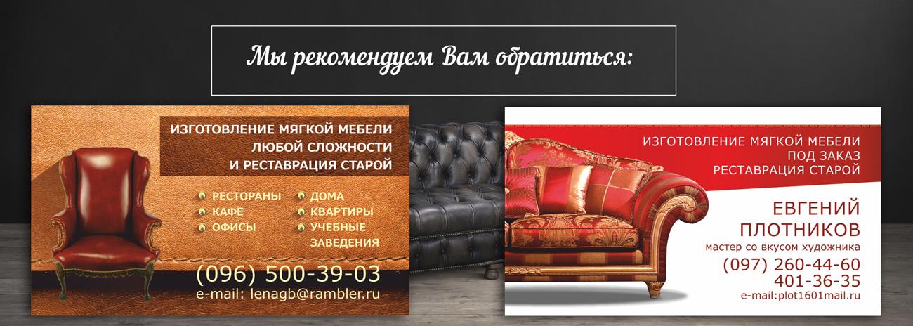 как выбрать мастера по перетяжке мебели