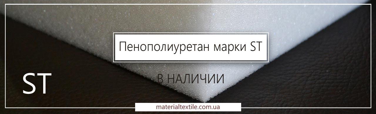 поролон мебельный купить в Днепре, Киеве или по Украине
