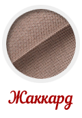 Ткань мебельная Жаккард