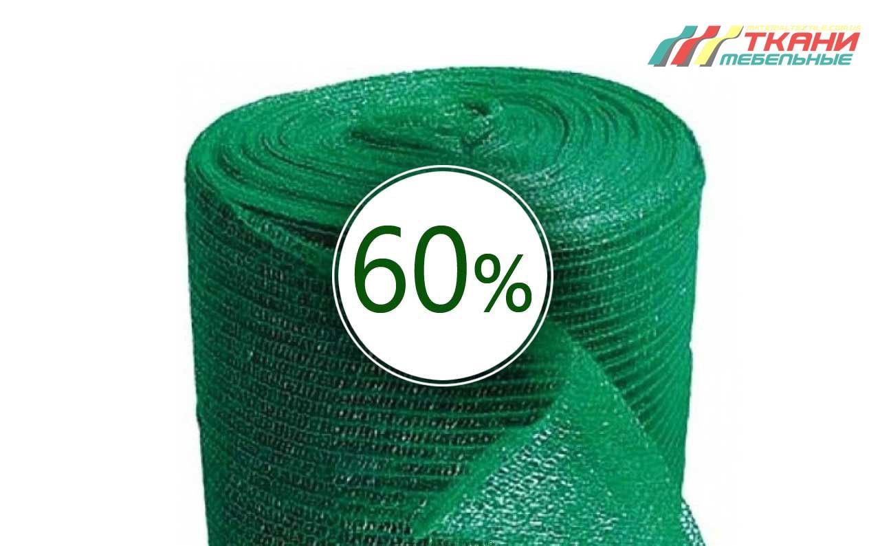 Сетка затеняющая 60% 4 м