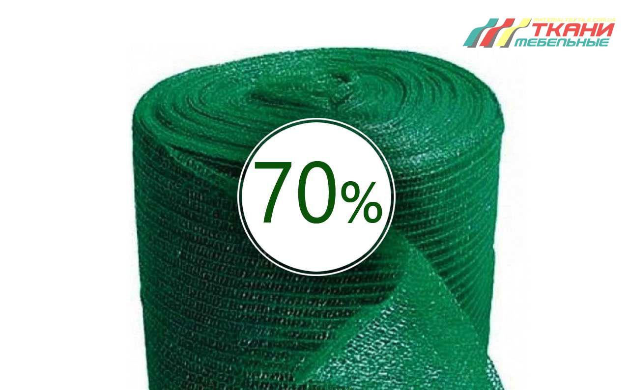 Сетка затеняющая 70% 4 м