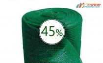 Сетка затеняющая 45% 2 м