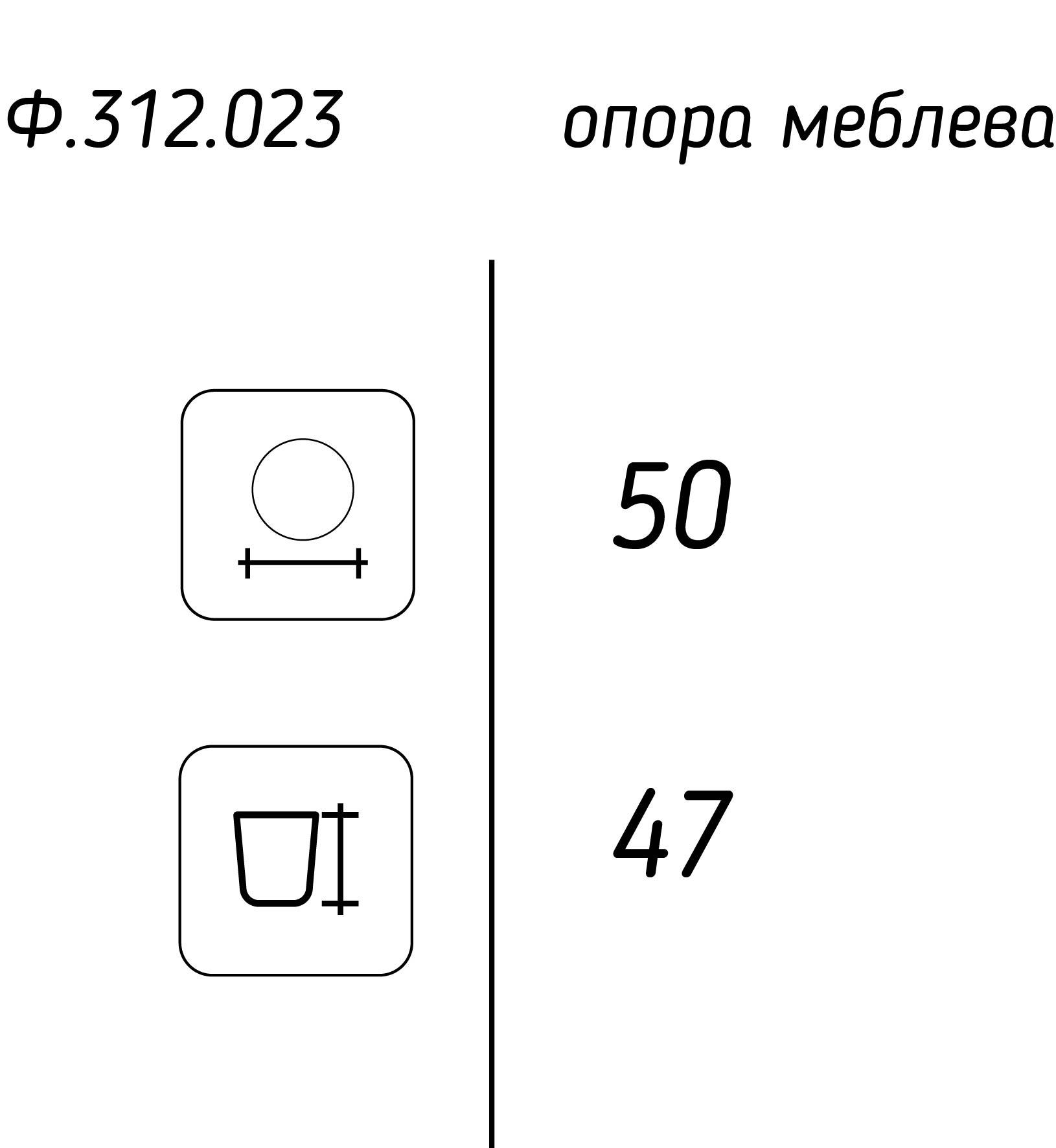 Мебельная пластиковая опора Ф.312.023