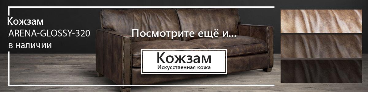 Кожзам мебельный - на картинке диван из искусственной кожи ARENA  GROSSY