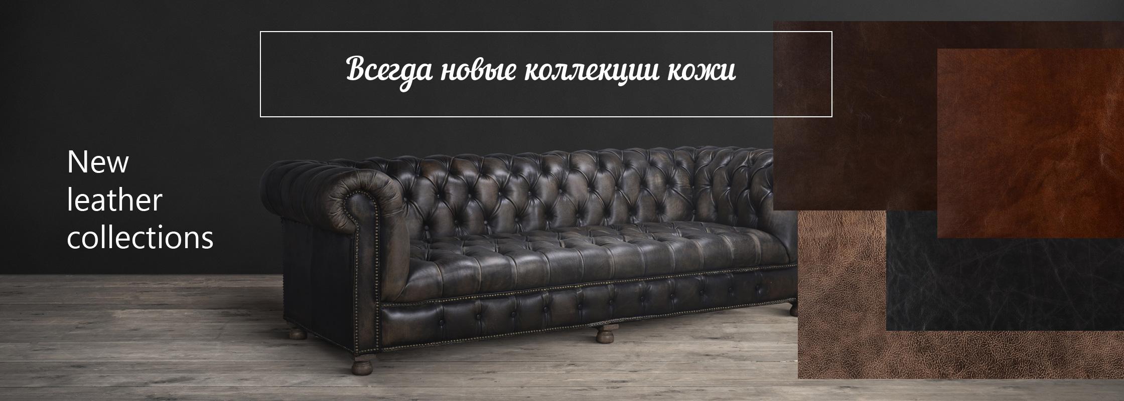 Мебельная кожа - изображение дивана и отрезков кожи
