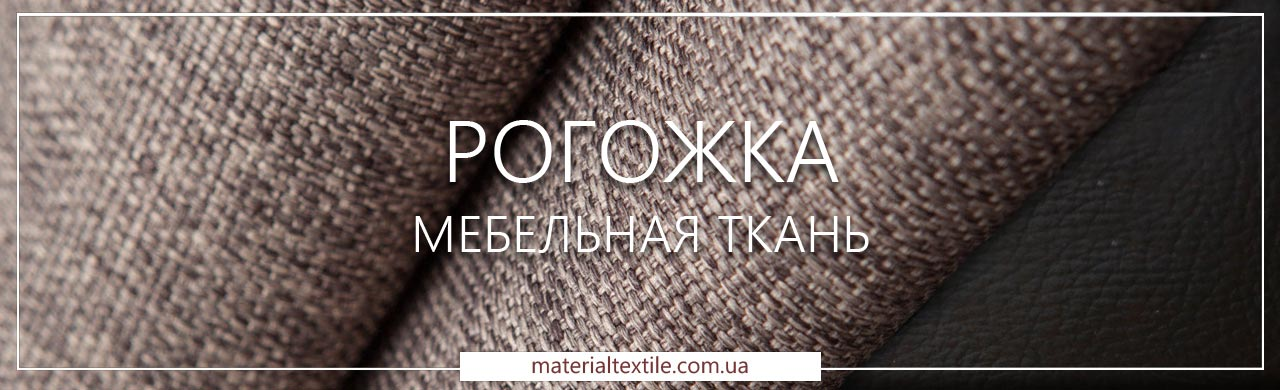 Рогожка - мебельная ткань