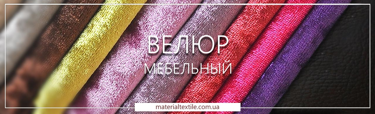Велюр мебельная ткань